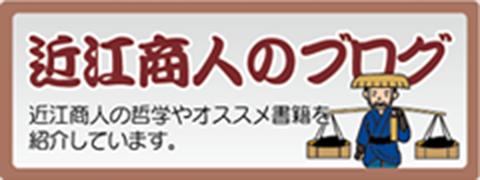 近江商人ブログ